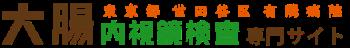 世田谷区で受ける大腸内視鏡検査|「大腸内視鏡検査」専門サイト